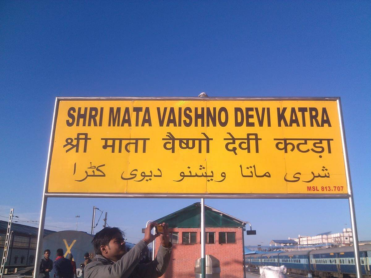 Vaishno Devi Tour Package From Delhi